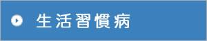 btn_seikatsu