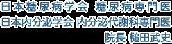日本糖尿病学会糖尿病専門医 日本内分泌学会内分泌代謝科専門医 院長 槌田武史
