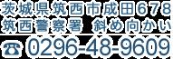 茨城県筑西市成田678 筑西警察署斜め向かい Tel.0296-48-9609